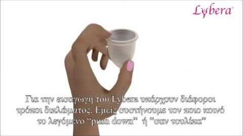 lybera menstrual cup how to use οδηγίες χρήσης